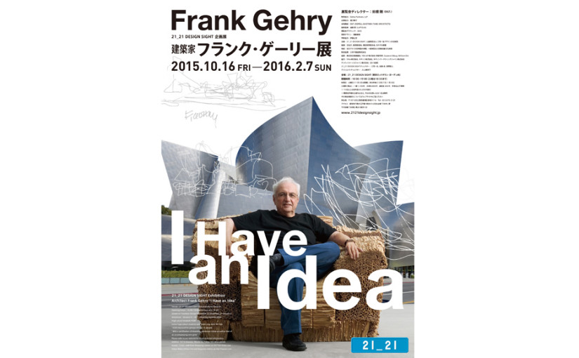 Major Exhibition on Frank Gehry Opens at 21_21 DESIGN SIGHT